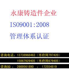 永康鑄造業ISO9001認證