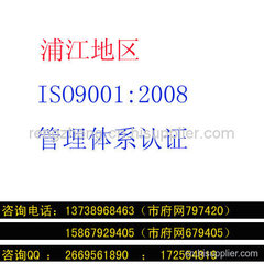 浦江地區ISO9001辦理