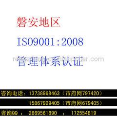 磐安縣ISO9001咨詢認證