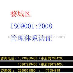 婺城區ISO9001認證