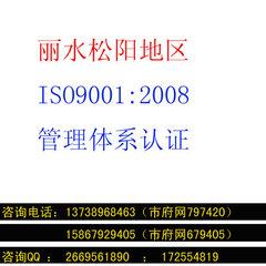 松陽地區ISO9001質量管理體系認證輔導