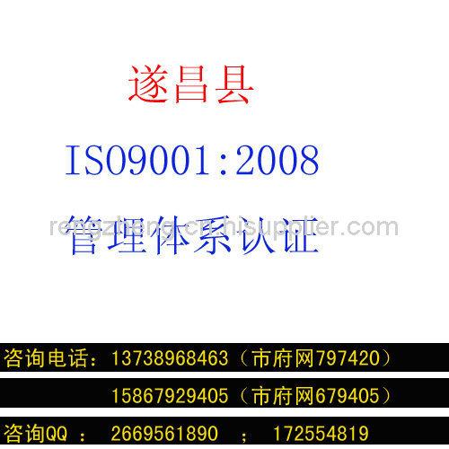 遂昌ISO9001質量管理體系認證咨詢