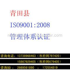 青田縣ISO9001質量管理體系認證辦理哪裏出證快?