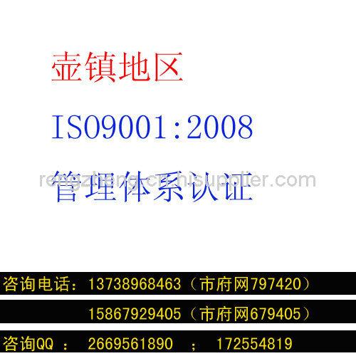 缙雲壺鎮ISO9001管理體系認證服務