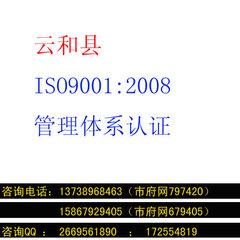 雲和縣ISO9001質量管理體系認證