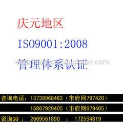慶元地區9001體系認證辦理
