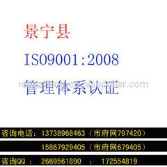 景寧縣ISO9001:2008質量體系認證