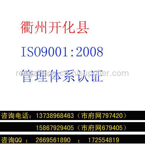 開化縣ISO9001:2008認證咨詢