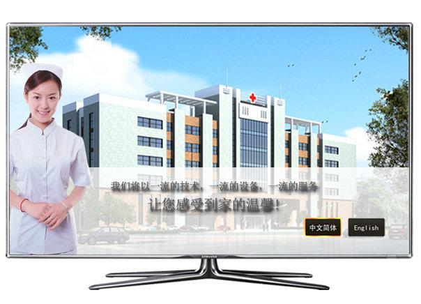 湖南医院电视智能系统
