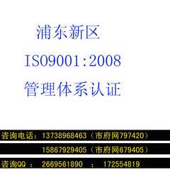 浦東新區ISO9001質量管理體系認證