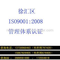 徐匯區ISO9001管理體系認證