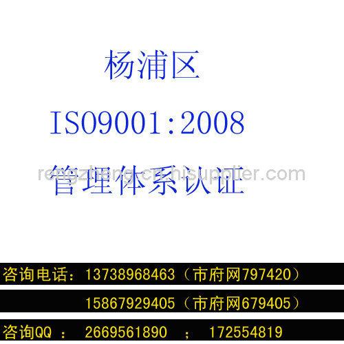 楊浦區ISO9001認證