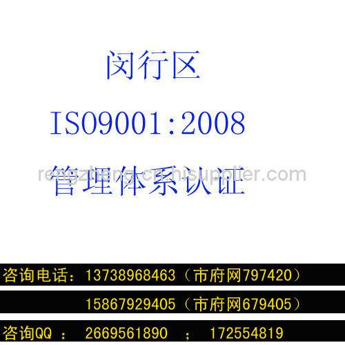 闵行區9001管理體系咨詢服務