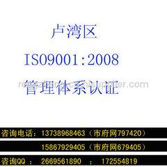 盧灣區ISO管理體系認證