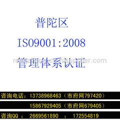 普陀區ISO9001認證
