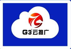 G3云推廣價格怎么收費的
