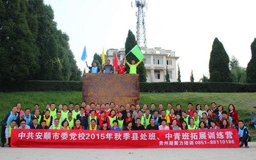 中共安順市委黨校89人為期一天的拓展培訓圓滿結束