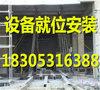 潍坊设备就位安装 厂房设备搬迁 山东宝宇起重搬运