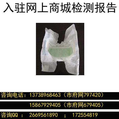 紙內褲產品檢測