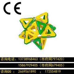 百變磁力玩具CE