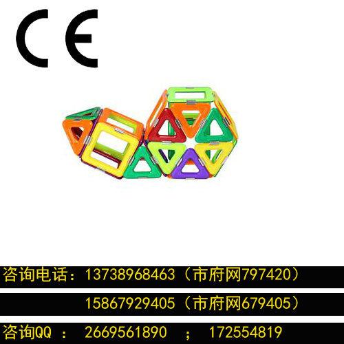 永康認證公司磁力玩具CE