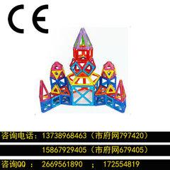歐盟磁力玩具CE