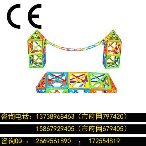 華北地區磁力玩具CE