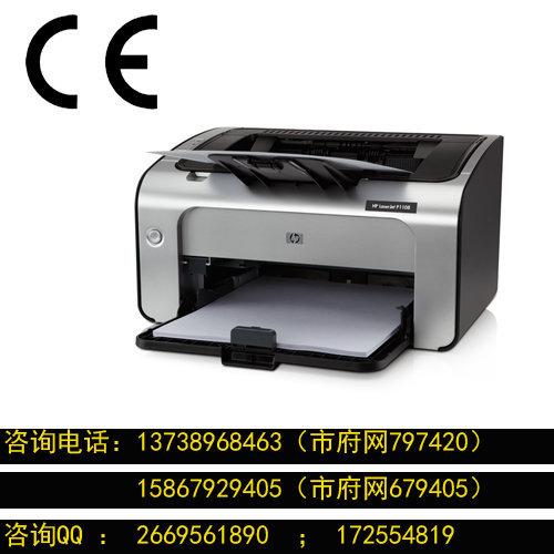 打印機CE認證