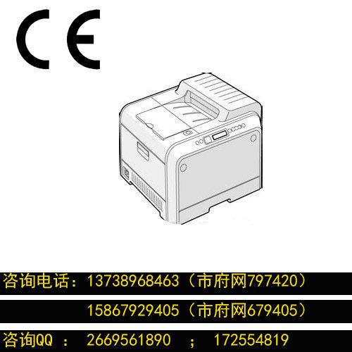 打印機歐盟CE認證專業