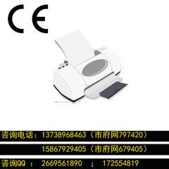 一體機多功能打印機CE認證