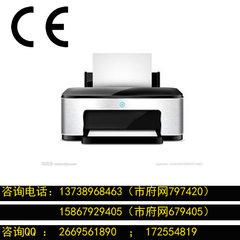 大型打印機歐盟CE認證