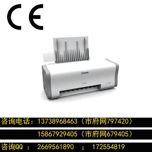 多色打印機CE認證
