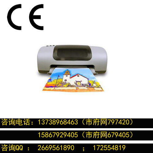 激光打印機CE認證