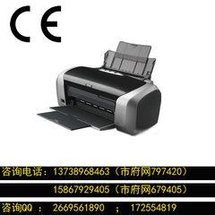 噴墨打印機CE認證