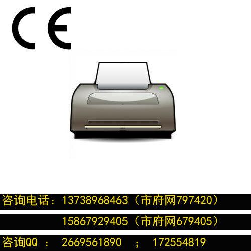 熱升華打印機CE認證