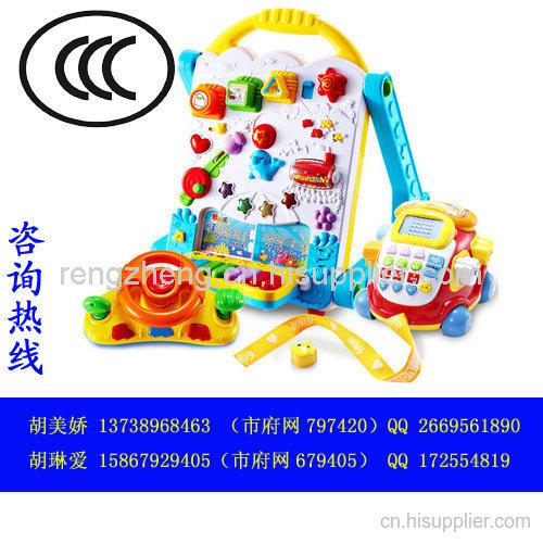 提供各類玩具強制ccc認證服務