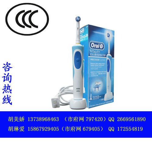 口腔衛生器具CQC認證
