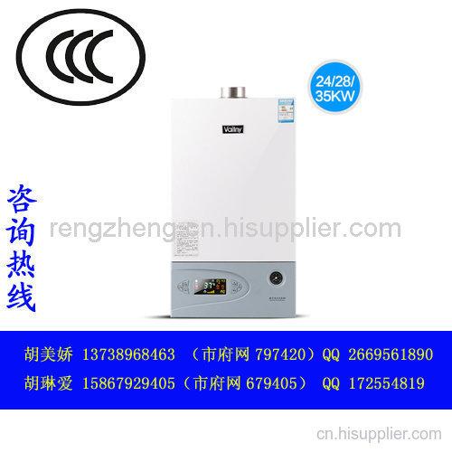 燃氣壁掛鍋爐CQC認證