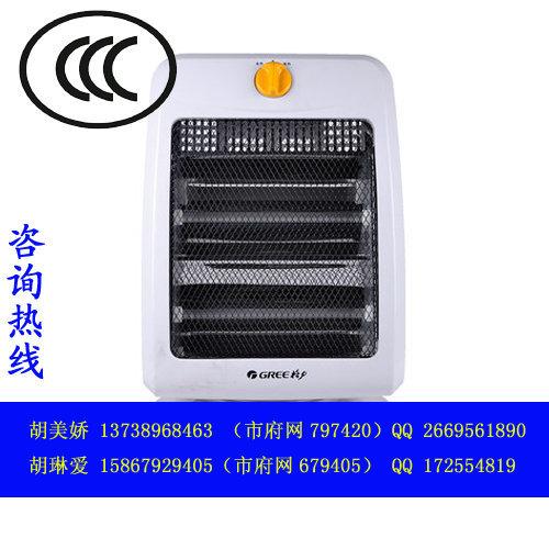 石英取暖器CQC認證