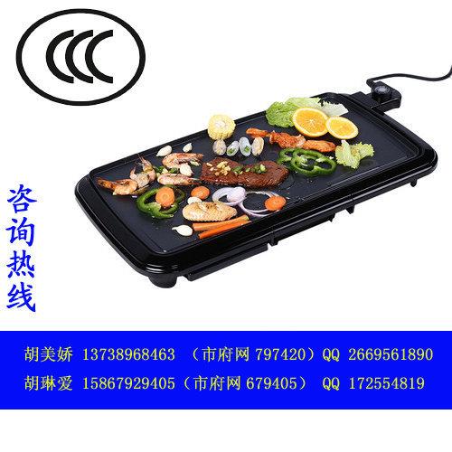 無煙燒烤爐CQC認證
