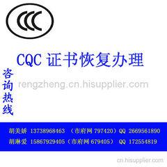 CQC恢復證書辦理
