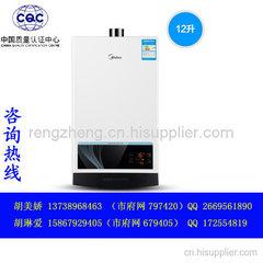 燃氣熱水器CQC認證