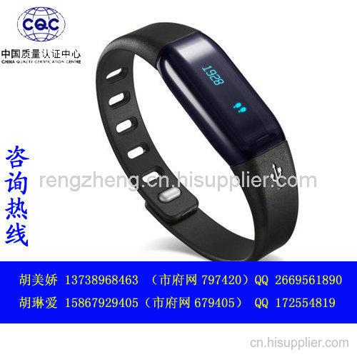 智能手環CQC認證