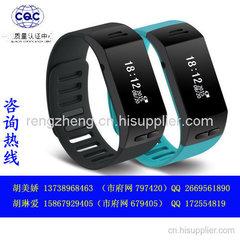 智能手表CQC認證