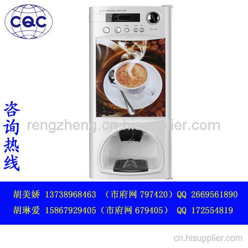 熱飲機CQC認證