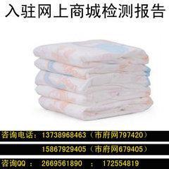濕巾擦手巾檢測