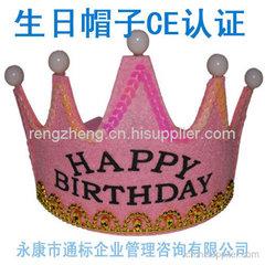 生日帽CE認證