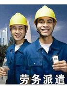 眉山勞務派遣、勞務外包、人力資源外包有啥區別?