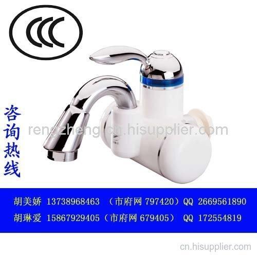 即熱式水龍頭CCC認證
