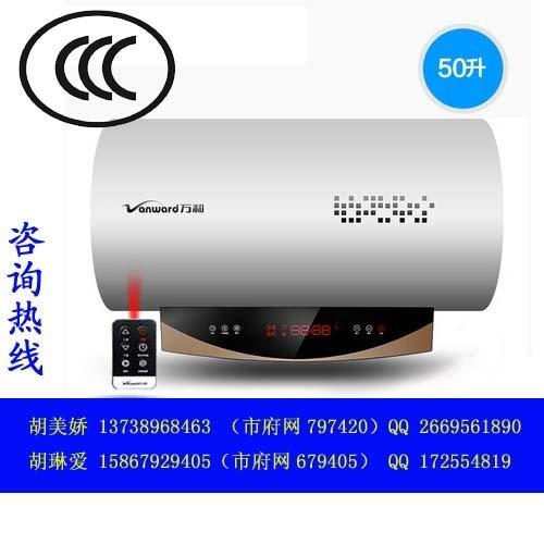 遙控淋浴恒溫儲水器CCC認證